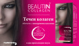 Small_beaut%ce%99%ce%9d_collagen__highlighted_bg